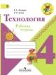 Технология 4 кл. Рабочая тетрадь